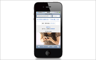 Yahoo! JAPAN Internet Creative Award 2012 Silver受賞作品 「運命の人」